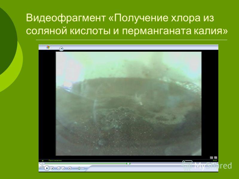 Видеофрагмент «Получение хлора из соляной кислоты и перманганата калия»