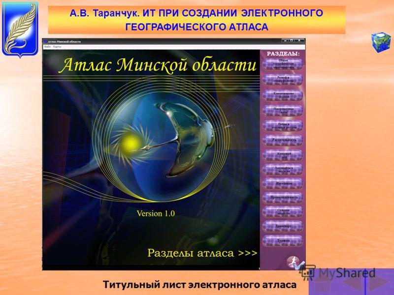 А.В. Таранчук. ИТ ПРИ СОЗДАНИИ ЭЛЕКТРОННОГО ГЕОГРАФИЧЕСКОГО АТЛАСА Окно Borland Developer Studio 2006