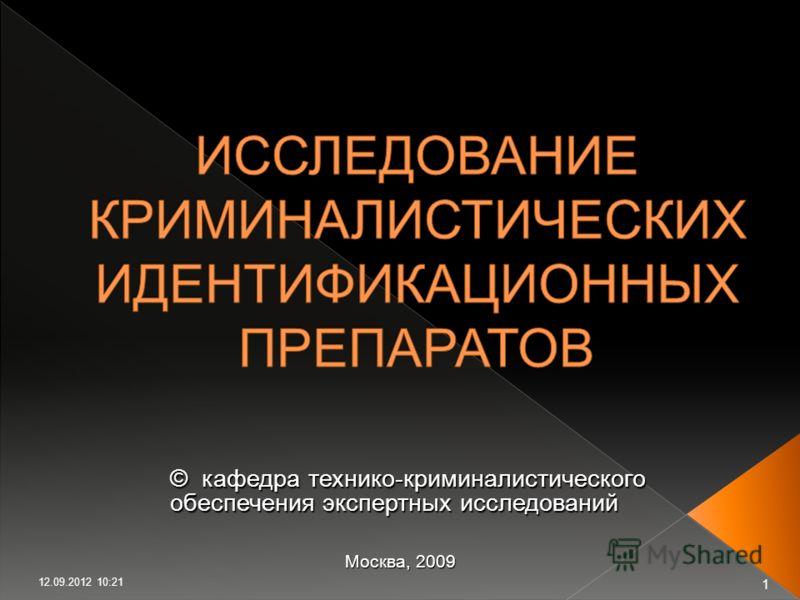 © кафедра технико-криминалистического обеспечения экспертных исследований Москва, 2009 12.09.2012 10:23 1