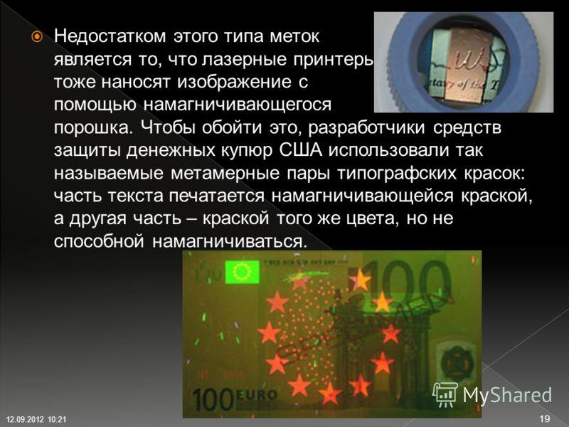 Недостатком этого типа меток является то, что лазерные принтеры тоже наносят изображение с помощью намагничивающегося порошка. Чтобы обойти это, разработчики средств защиты денежных купюр США использовали так называемые метамерные пары типографских к