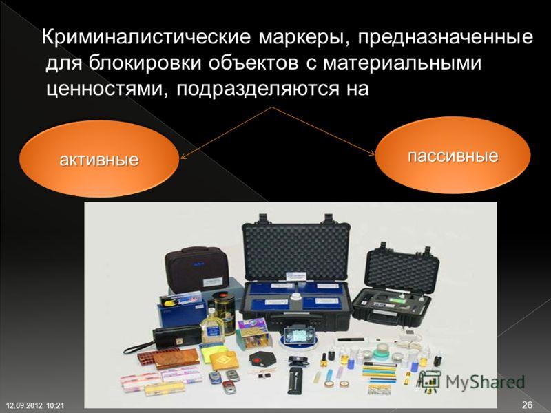 Криминалистические маркеры, предназначенные для блокировки объектов с материальными ценностями, подразделяются на активныеактивные пассивныепассивные 12.09.2012 10:23 26