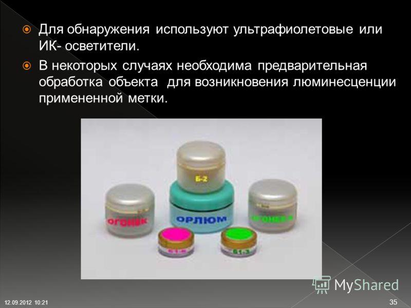 Для обнаружения используют ультрафиолетовые или ИК- осветители. В некоторых случаях необходима предварительная обработка объекта для возникновения люминесценции примененной метки. 12.09.2012 10:23 35