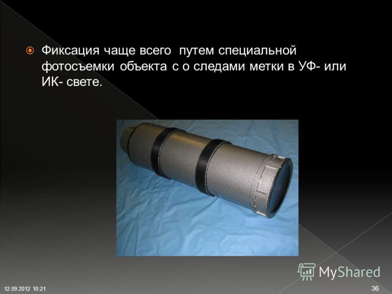 Фиксация чаще всего путем специальной фотосъемки объекта с о следами метки в УФ- или ИК- свете. 12.09.2012 10:23 36