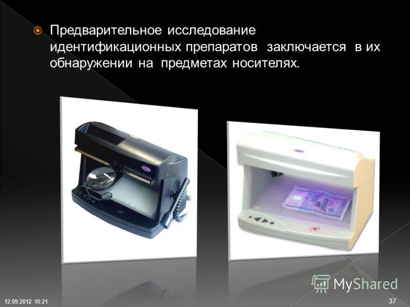 Предварительное исследование идентификационных препаратов заключается в их обнаружении на предметах носителях. 12.09.2012 10:23 37