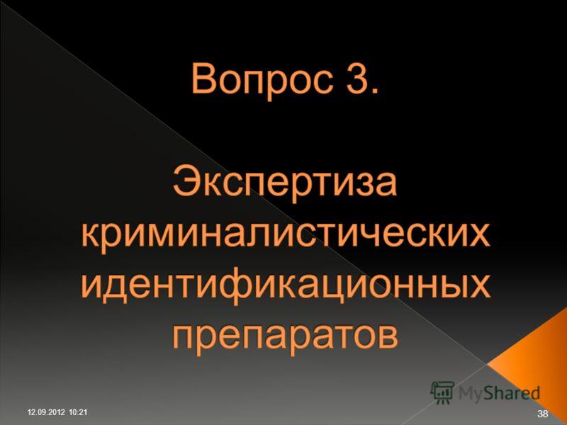12.09.2012 10:23 38