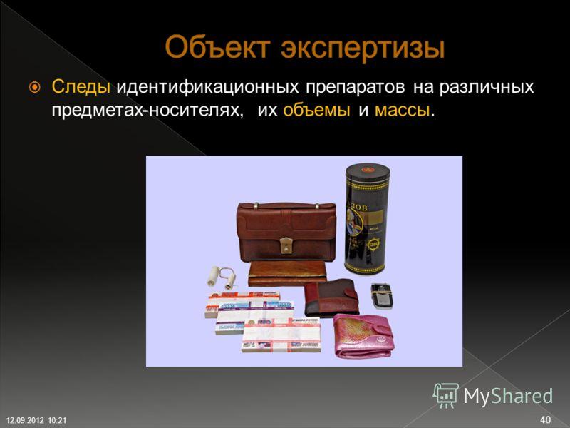 Следы идентификационных препаратов на различных предметах-носителях, их объемы и массы. 12.09.2012 10:23 40