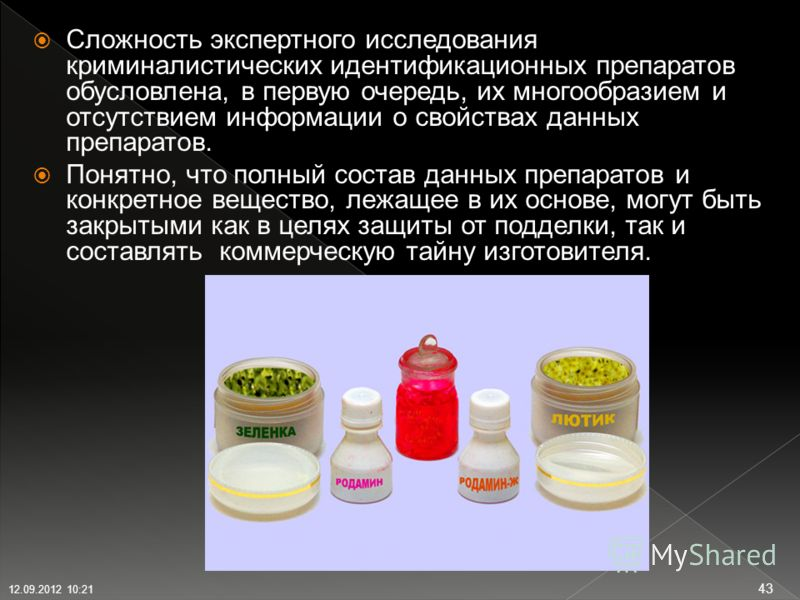 Сложность экспертного исследования криминалистических идентификационных препаратов обусловлена, в первую очередь, их многообразием и отсутствием информации о свойствах данных препаратов. Понятно, что полный состав данных препаратов и конкретное вещес