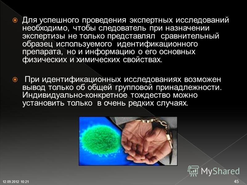 Для успешного проведения экспертных исследований необходимо, чтобы следователь при назначении экспертизы не только представлял сравнительный образец используемого идентификационного препарата, но и информацию о его основных физических и химических св