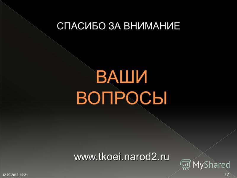 СПАСИБО ЗА ВНИМАНИЕ www.tkoei.narod2.ru 12.09.2012 10:23 47