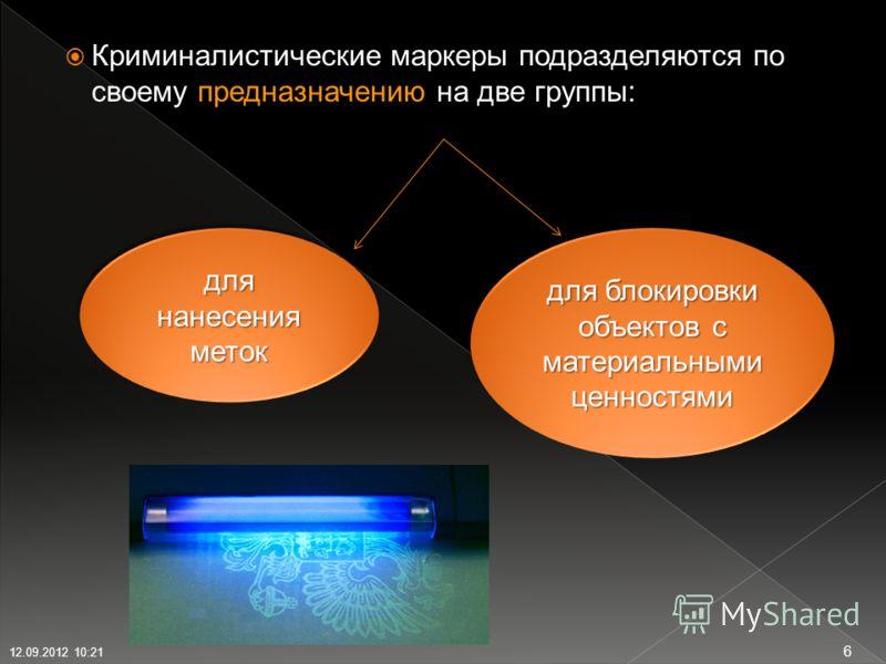 Криминалистические маркеры подразделяются по своему предназначению на две группы: для нанесения меток для блокировки объектов с материальными ценностями 12.09.2012 10:23 6