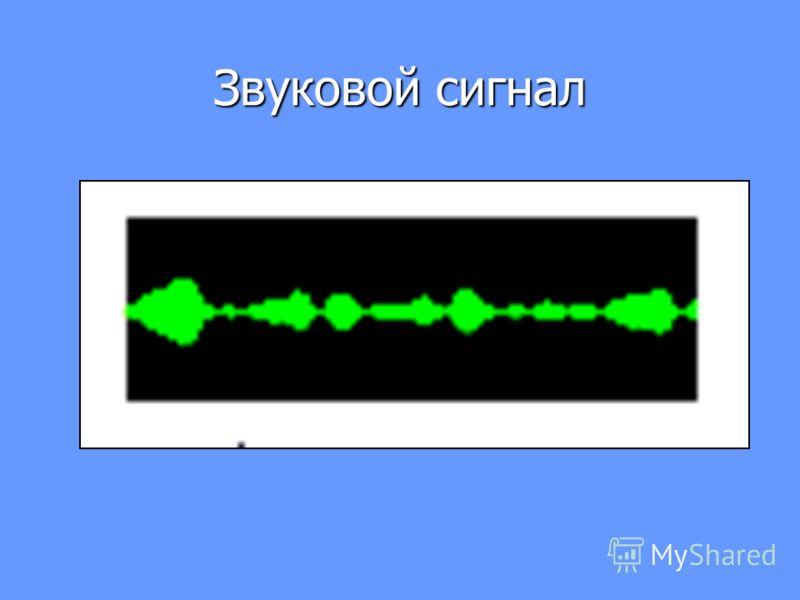 Звуковой сигнал