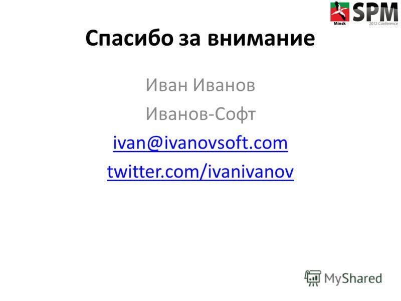 Спасибо за внимание Иван Иванов Иванов-Софт ivan@ivanovsoft.com twitter.com/ivanivanov