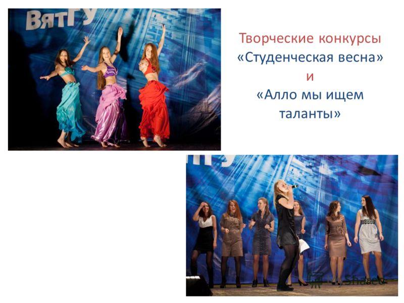 Творческие конкурсы «Студенческая весна» и «Алло мы ищем таланты»