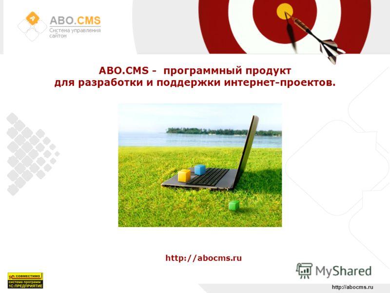 http://abocms.ru ABO.CMS - программный продукт для разработки и поддержки интернет-проектов.