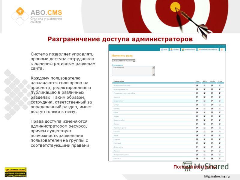 http://abocms.ru Разграничение доступа администраторов Полный контроль! Система позволяет управлять правами доступа сотрудников к административным разделам сайта. Каждому пользователю назначаются свои права на просмотр, редактирование и публикацию в