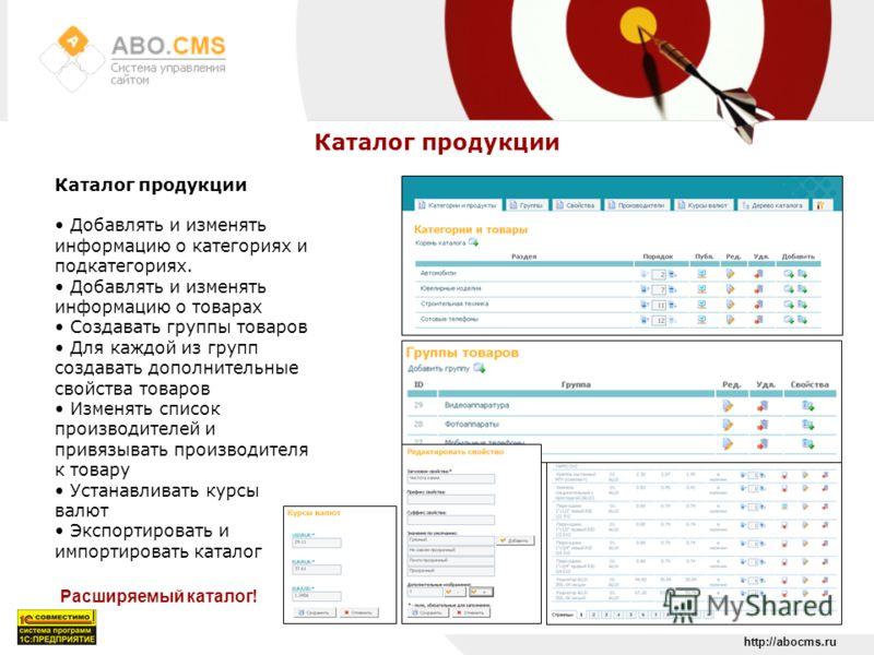 http://abocms.ru Каталог продукции Добавлять и изменять информацию о категориях и подкатегориях. Добавлять и изменять информацию о товарах Создавать группы товаров Для каждой из групп создавать дополнительные свойства товаров Изменять список производ