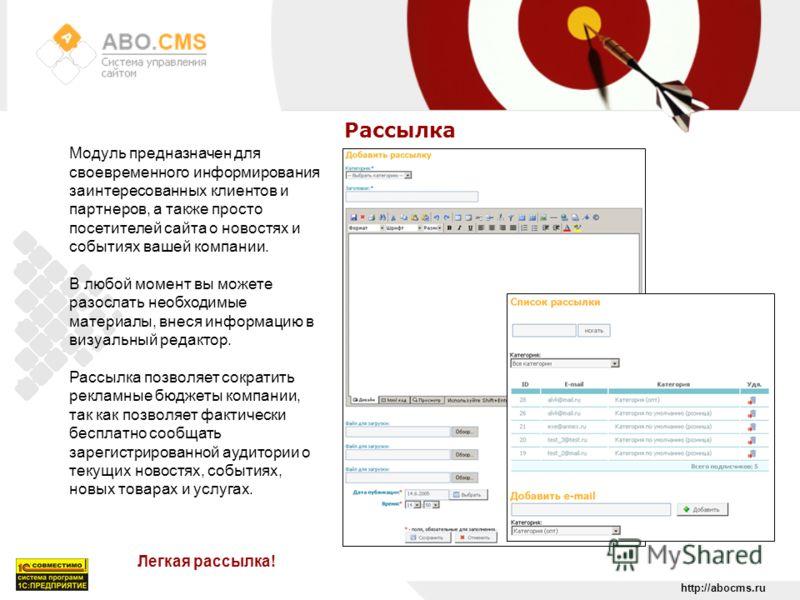 http://abocms.ru Рассылка Легкая рассылка! Модуль предназначен для своевременного информирования заинтересованных клиентов и партнеров, а также просто посетителей сайта о новостях и событиях вашей компании. В любой момент вы можете разослать необходи