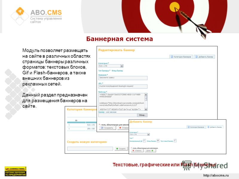 http://abocms.ru Баннерная система Текстовые, графические или Flash баннеры! Модуль позволяет размещать на сайте в различных областях страницы баннеры различных форматов: текстовых блоков, Gif и Flash-баннеров, а также внешних баннеров из рекламных с