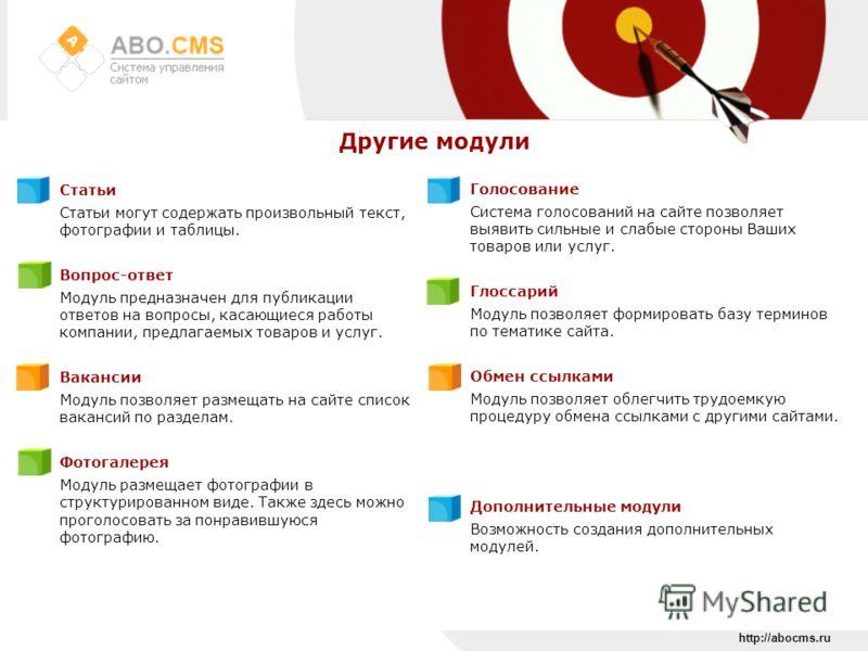 http://abocms.ru Другие модули Статьи Статьи могут содержать произвольный текст, фотографии и таблицы. Вопрос-ответ Модуль предназначен для публикации ответов на вопросы, касающиеся работы компании, предлагаемых товаров и услуг. Вакансии Модуль позво