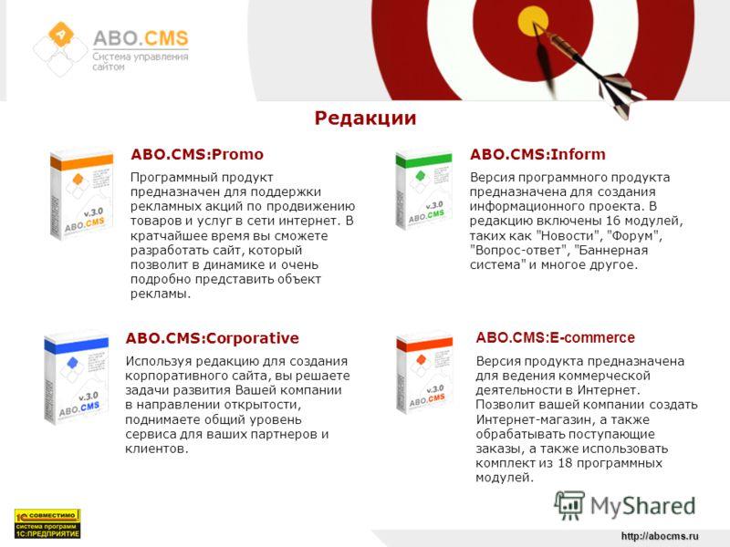ABO.CMS:Corporative Используя редакцию для создания корпоративного сайта, вы решаете задачи развития Вашей компании в направлении открытости, поднимаете общий уровень сервиса для ваших партнеров и клиентов. ABO.CMS:Promo Программный продукт предназна