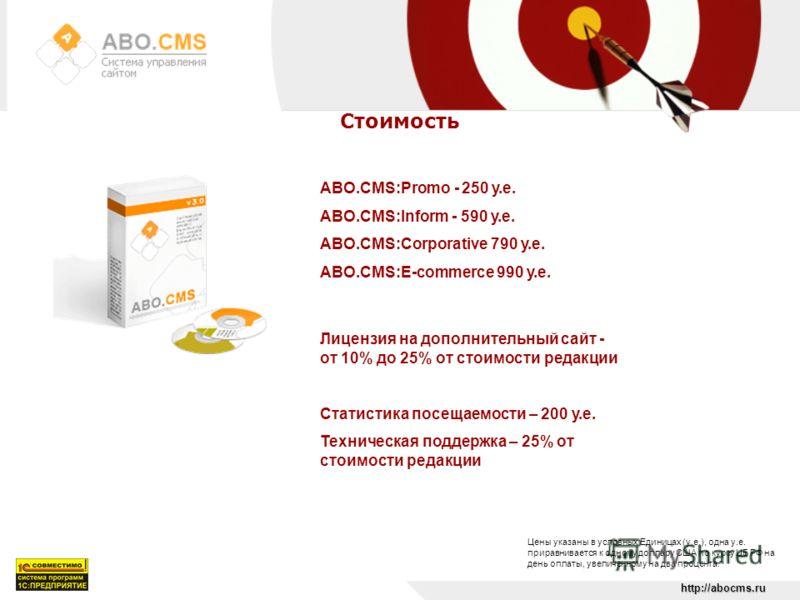 ABO.CMS:Promo - 250 у.е. ABO.CMS:Inform - 590 у.е. ABO.CMS:Corporative 790 у.е. ABO.CMS:E-commerce 990 у.е. Цены указаны в условных Единицах (у.е.), одна у.е. приравнивается к одному доллару США по курсу ЦБ РФ на день оплаты, увеличенному на два проц