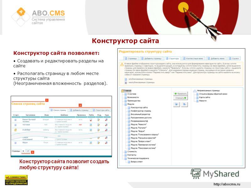 http://abocms.ru Конструктор сайта Конструктор сайта позволит создать любую структуру сайта! Конструктор сайта позволяет: Создавать и редактировать разделы на сайте Располагать страницу в любом месте структуры сайта (Неограниченная вложенность раздел