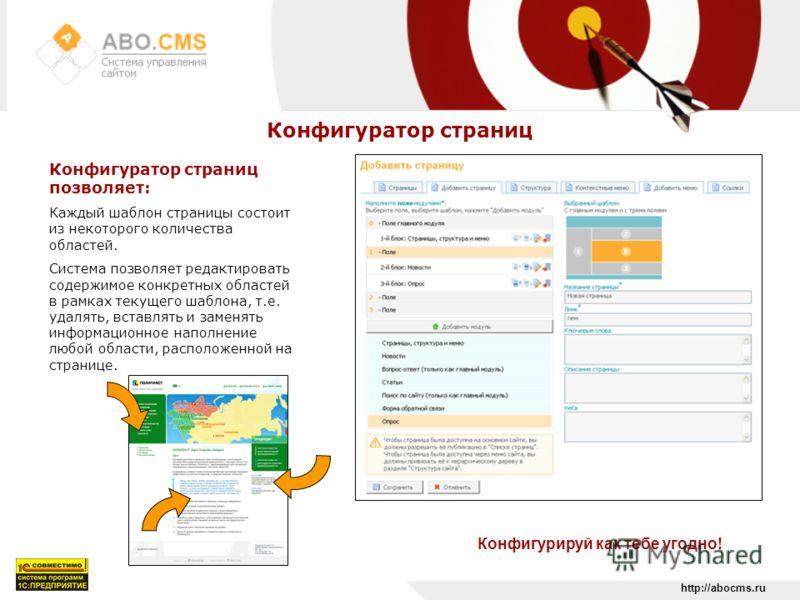 http://abocms.ru Конфигуратор страниц Конфигуратор страниц позволяет: Каждый шаблон страницы состоит из некоторого количества областей. Система позволяет редактировать содержимое конкретных областей в рамках текущего шаблона, т.е. удалять, вставлять