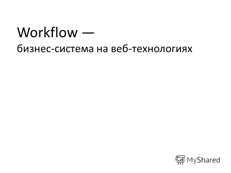 Workflow бизнес-система на веб-технологиях