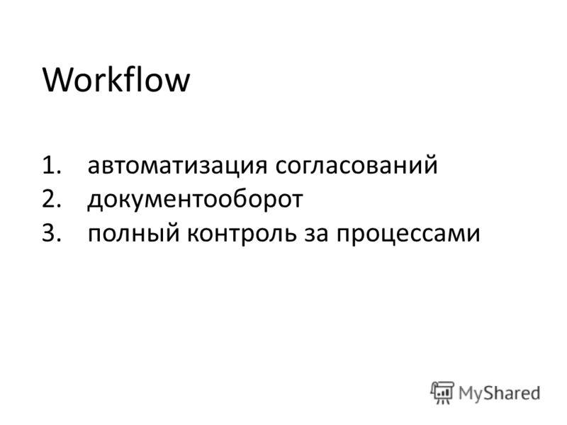 Workflow 1.автоматизация согласований 2.документооборот 3.полный контроль за процессами