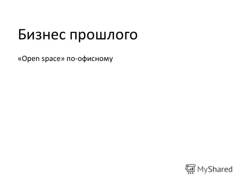 Бизнес прошлого «Open space» по-офисному