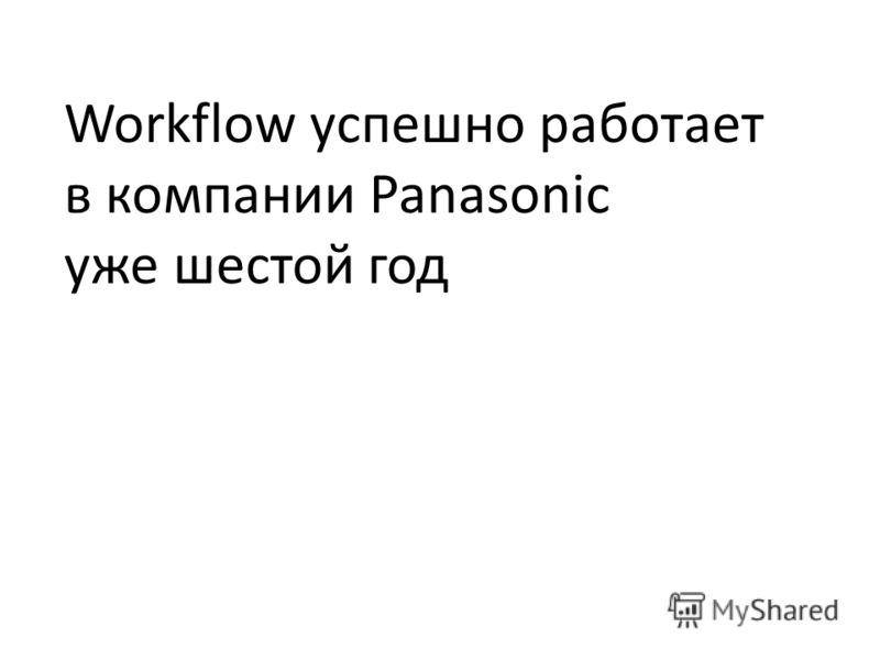 Workflow успешно работает в компании Panasonic уже шестой год