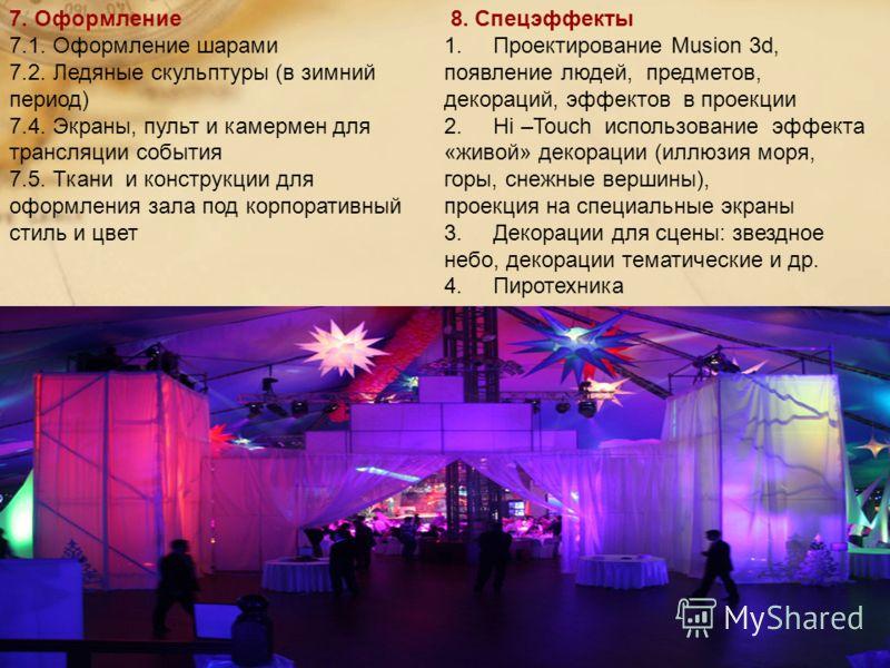 8. Спецэффекты 1. Проектирование Musion 3d, появление людей, предметов, декораций, эффектов в проекции 2. Hi –Touch использование эффекта «живой» декорации (иллюзия моря, горы, снежные вершины), проекция на специальные экраны 3. Декорации для сцены: