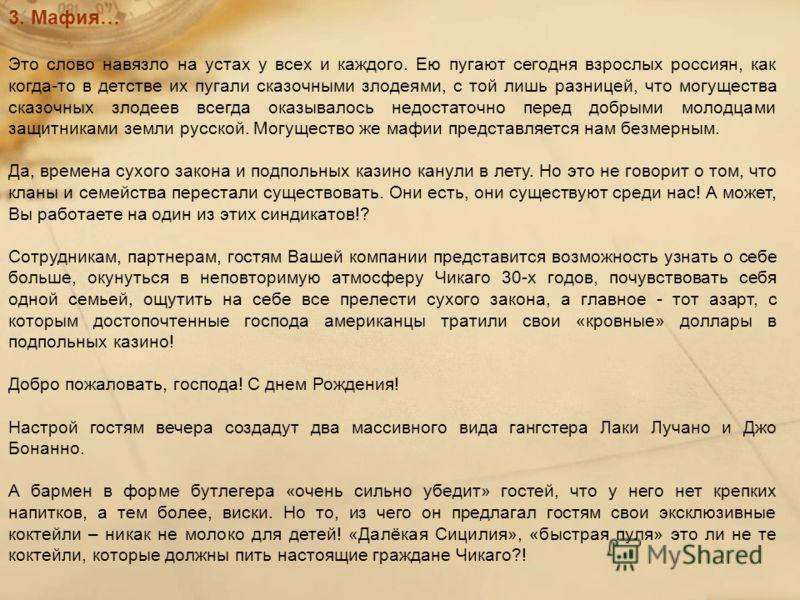 3. Мафия… Это слово навязло на устах у всех и каждого. Ею пугают сегодня взрослых россиян, как когда-то в детстве их пугали сказочными злодеями, с той лишь разницей, что могущества сказочных злодеев всегда оказывалось недостаточно перед добрыми молод