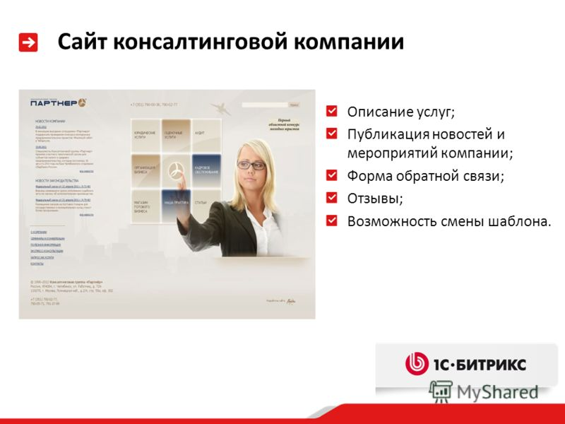 Описание услуг; Публикация новостей и мероприятий компании; Форма обратной связи; Отзывы; Возможность смены шаблона. Сайт консалтинговой компании