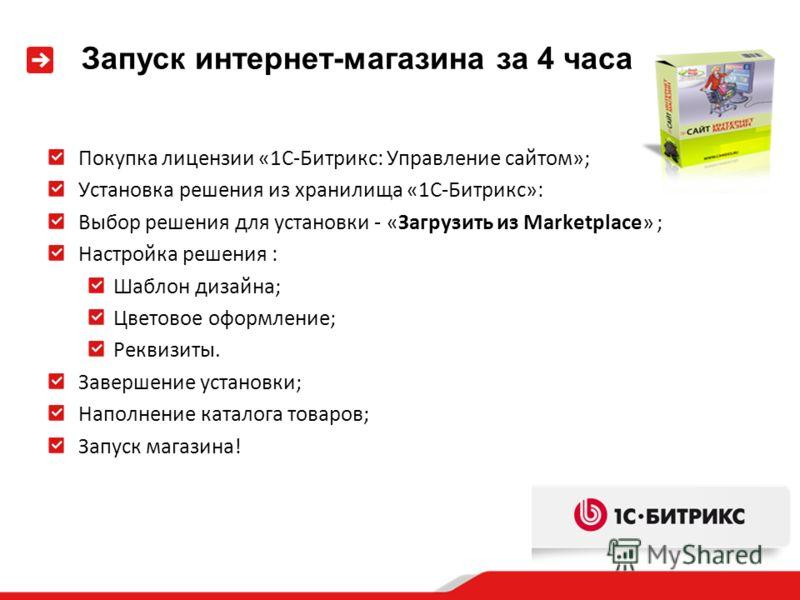 Покупка лицензии «1С-Битрикс: Управление сайтом»; Установка решения из хранилища «1С-Битрикс»: Выбор решения для установки - «Загрузить из Marketplace» ; Настройка решения : Шаблон дизайна; Цветовое оформление; Реквизиты. Завершение установки; Наполн