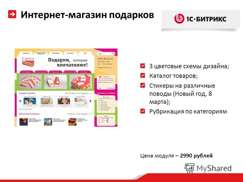 3 цветовые схемы дизайна; Каталог товаров; Стикеры на различные поводы (Новый год, 8 марта); Рубрикация по категориям Цена модуля – 2990 рублей Интернет-магазин подарков