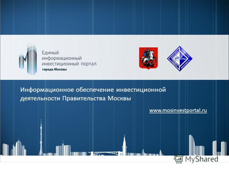 Информационное обеспечение инвестиционной деятельности Правительства Москвы www.mosinvestportal.ru