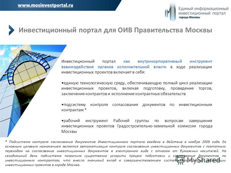 Инвестиционный портал для ОИВ Правительства Москвы Инвестиционный портал как внутрикорпоративный инструмент взаимодействия органов исполнительной власти в ходе реализации инвестиционных проектов включает в себя: единую технологическую среду, обеспечи
