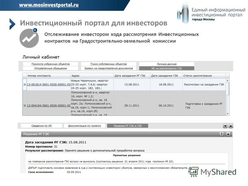 Отслеживание инвестором хода рассмотрения Инвестиционных контрактов на Градостроительно-земельной комиссии Инвестиционный портал для инвесторов