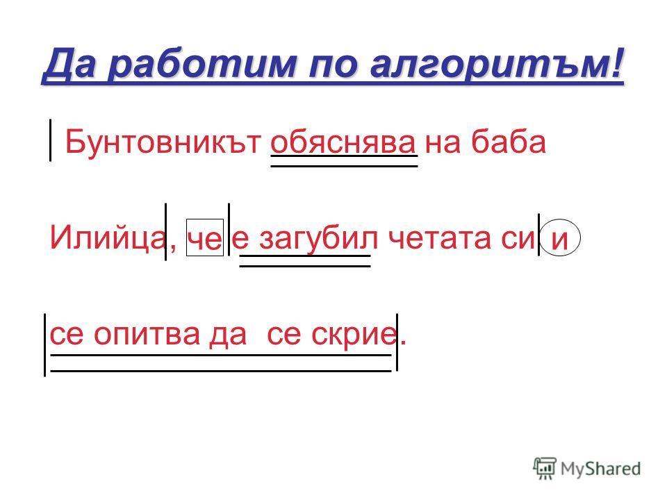 Да работим по алгоритъм! Бунтовникът обяснява на баба Илийца, че е загубил четата си и се опитва да се скрие. чеи