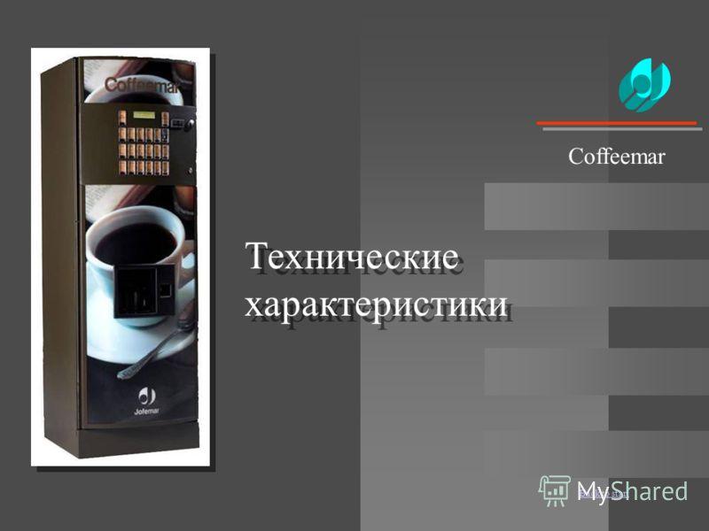Back to start Технические характеристики Coffeemar