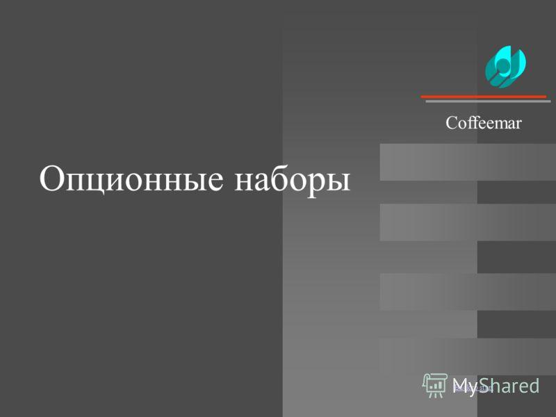 Back to start Опционные наборы Coffeemar