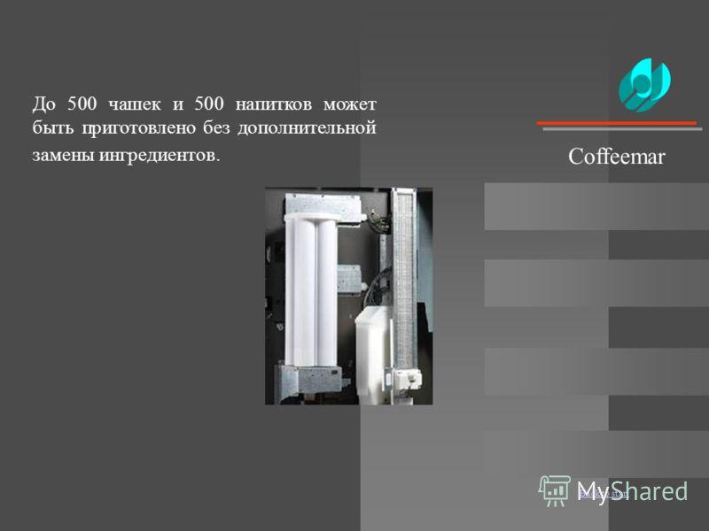 Back to start До 500 чашек и 500 напитков может быть приготовлено без дополнительной замены ингредиентов. Coffeemar