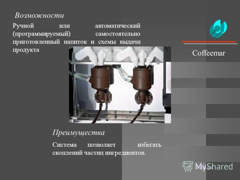 Back to start Ручной или автоматический (программируемый) самостоятельно приготовленный напиток и схемы выдачи продукта Система позволяет избегать скоплений частиц ингредиентов. Coffeemar Возможности Преимущества