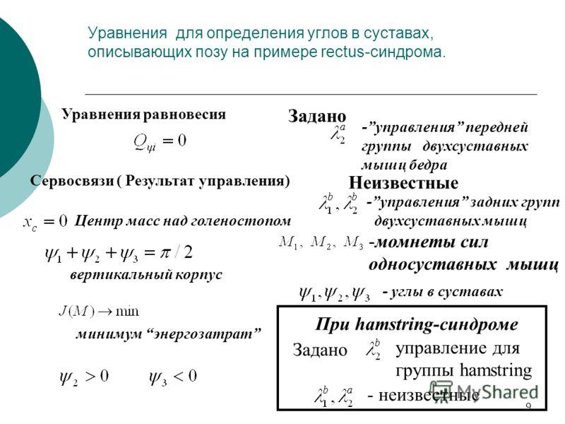 9 Уравнения для определения углов в суставах, описывающих позу на примере rectus-синдрома. Уравнения равновесия Сервосвязи ( Результат управления) Центр масс над голеностопом вертикальный корпус Неизвестные Задано -управления задних групп двухсуставн
