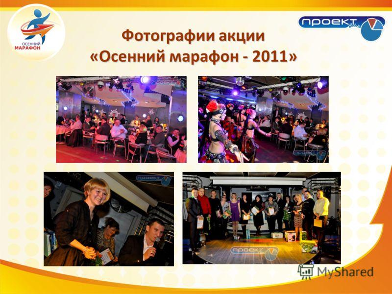Фотографии акции «Осенний марафон - 2011»