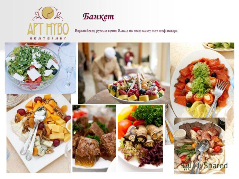 Европейская, русская кухня. Блюда по спец заказу и от шеф-повара Банкет
