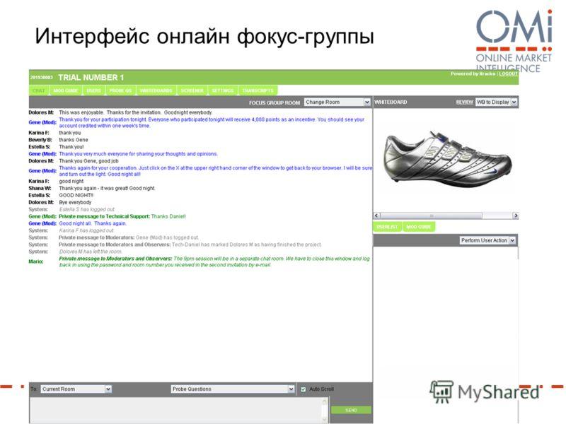 Интерфейс онлайн фокус-группы