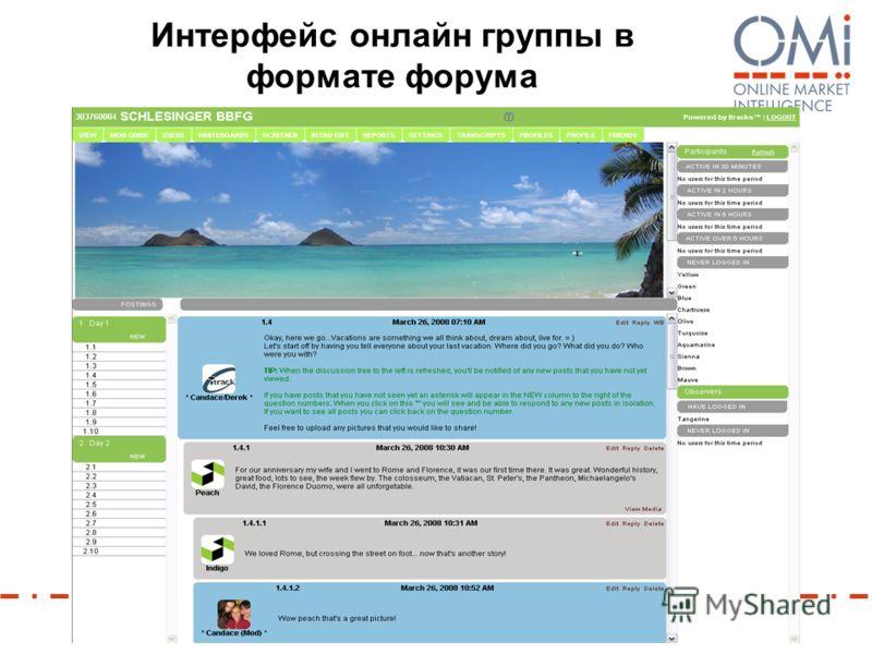 Интерфейс онлайн группы в формате форума