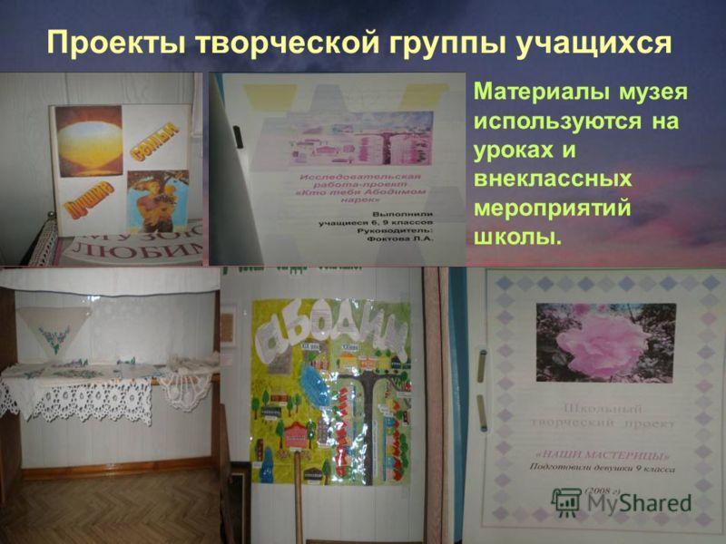 Проекты творческой группы учащихся Материалы музея используются на уроках и внеклассных мероприятий школы.